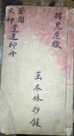 嘉庆22年,道教符法秘籍,拷鬼造狱,安谢火神,遣送神舟秘籍