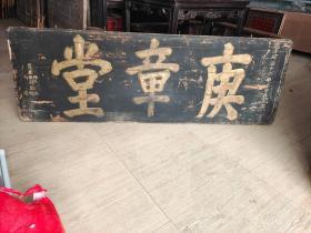 清代同治12年庚章堂木雕堂匾