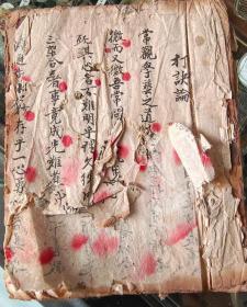 清代手稿武功秘籍,子午棍法,一本全