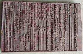雕工一流,清代早期朱墨文章印版,双面工