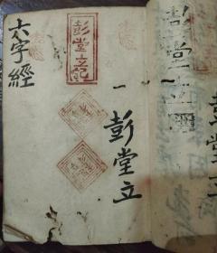 咸丰二年,陈巨德手稿六字经,六言杂志一厚本全
