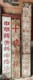 中医药题材木雕牌匾,解放初医生药店招牌三片