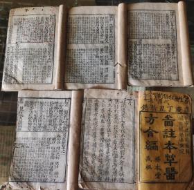 嘉庆丁丑年务本堂版图注本草医方合编,两套合一套五卷全