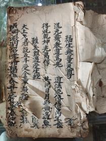 混元藏教道为先,道法流传亿万年,清代早期手写道教符法秘籍