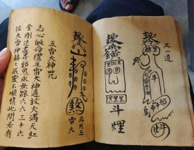 清代手写符法秘籍