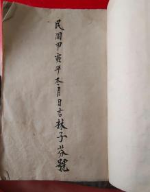 民国林子芬手写算命秘诀,五星总论,五星终樟,五星序,五星终身论,