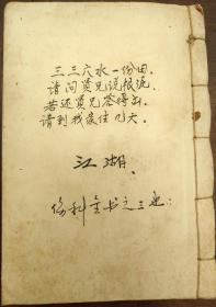 解放初手稿江湖点穴秘籍,104个筒子页超厚一本,208个人形穴道图解