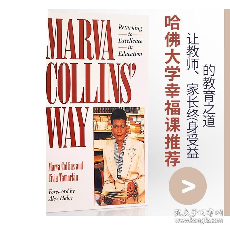 Marva Collins Way 马文柯林斯的教育方法英文原版 亲子育儿书籍