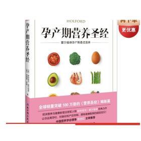 孕产期营养圣经:霍尔福德孕产期营养(全球销量突破100万册的《营养圣经》姊妹篇)