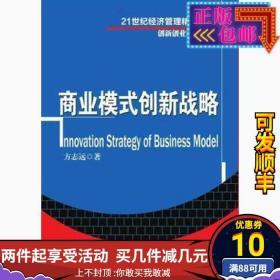商业模式创新战略方志远清华大学出版社9787302356868
