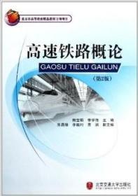 高速铁路概论第二2版韩宝明李学伟北京交通大学出版社9787512