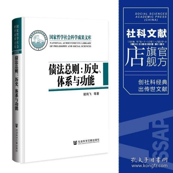 债法总则:历史、体系与功能