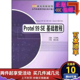 Protel99SE基础教程王卫兵北京邮电大学出版社9787563517312