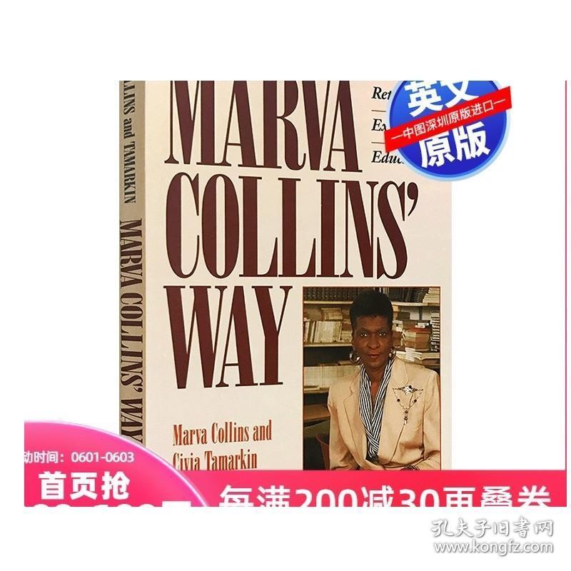 英文原版 马文柯林斯的教育方法 Marva Collins' Way:Updated 全英文版 亲子育儿书籍 马文科林斯 国外进口书籍 正版
