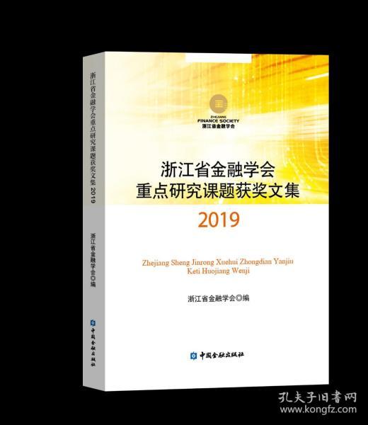 浙江省金融学会重点研究课题获奖文集(2019)