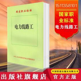 【】国家职业标准 电力线路工 中华人民共和国劳动和社会保障部制定 中国铁道出版社