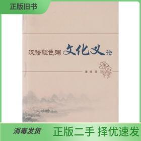 汉语颜色词文化义论 潘峰 武汉大学出版社 9787307171701