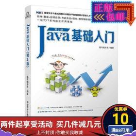 Java基础入门第二2版黑马程序员清华大学出版社9787302511410