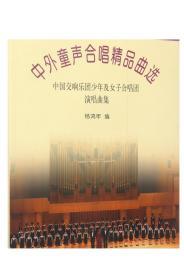 中外童聲合唱精品曲選(中國交響樂團少年及女子合唱團演唱曲集西歐)