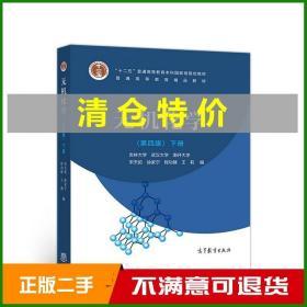 无机化学第四版4版下册-宋天佑-高等教育出版社