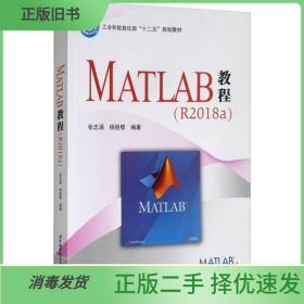 MATLAB教程(R2018a)张志涌 北京航空航天9787512428119