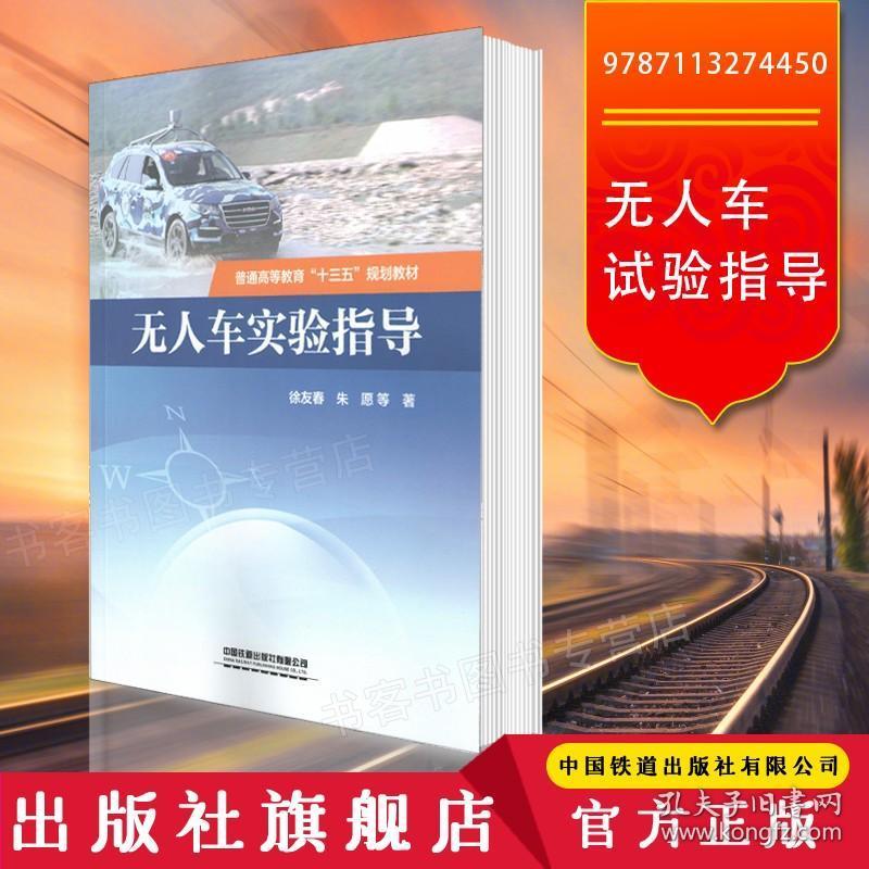 无人车实验指导 徐友春 朱愿 等 著 9787113274450 普通高等教育十三五规划教材无人车系统相关实验基本原理操作流程书籍