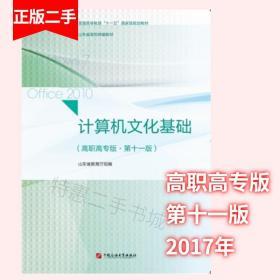 山东专升本计算机文化基础高职高专版第十一版中国石油出版社教材