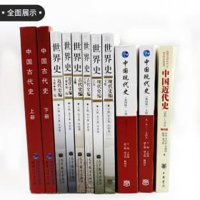 历史学考研教材中国古代史上下册近现代史现代史上下册世界史11本