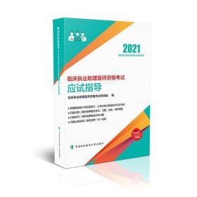 正版书籍 临床执业助理医师资格考试应试指导(2021年)临床执业医师资格考试用书实践技能应试指导指南中国协和医科大学出版社