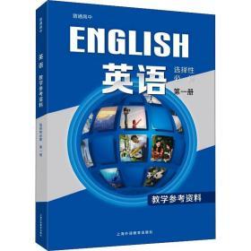 普通高中英语:选择性必修1教学参考资料