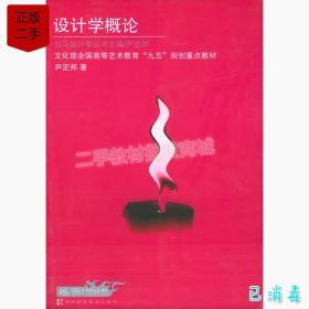 正版设计学概论尹定邦湖南科学技术出版社9787535725936