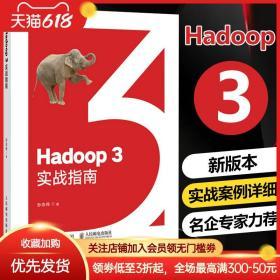 Hadoop 3实战指南