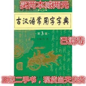 学生实用古汉语常用字字典第三3版缩印本冯蒸中国