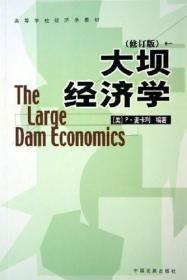 大坝经济学(修订版)