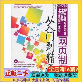 中文版Dreamweaver Flash Photoshop
