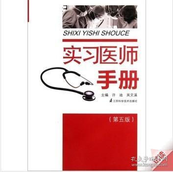 实习医师手册(五版) 作者:许迪