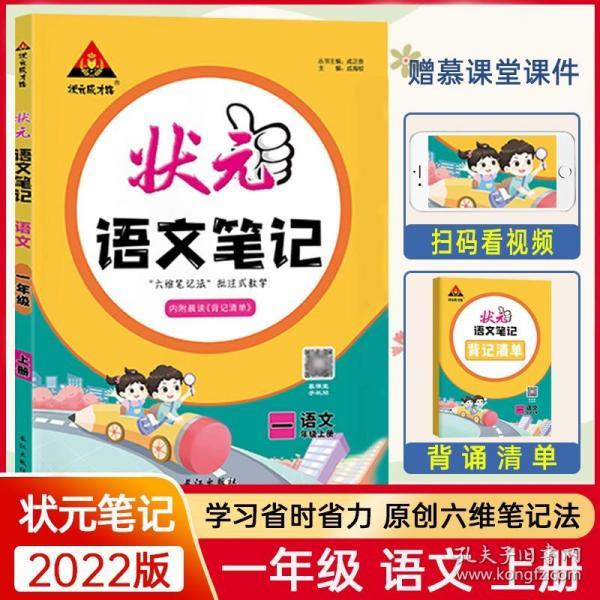 2021秋状元语文笔记一年级上册人教部编版