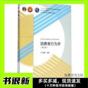 消费者行为学第三3版符国群高等教育出版社9787040414905