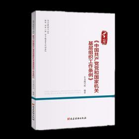 正版现货 学习《中国共产党党和国家机关基层组织工作条例》 党建读物出版社 党内法规学习丛书