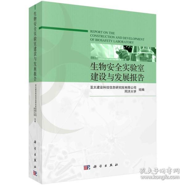 生物安全实验室建设与发展报告/亚太建设科技信息研究院有限公司
