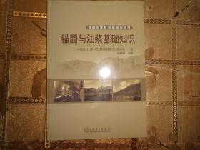 锚固与注浆技能培训丛书:锚固与注浆基础知识