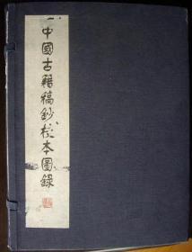 中国古籍稿抄校本图录 (全三册)