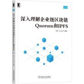 深入理解企业级区块链Quorum和IPFS