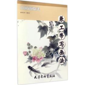 中国画技法:兼工带写画法