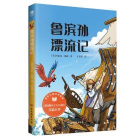 鲁滨孙漂流记 外国文学名著读物 (英)丹尼尔·笛福 新华正版