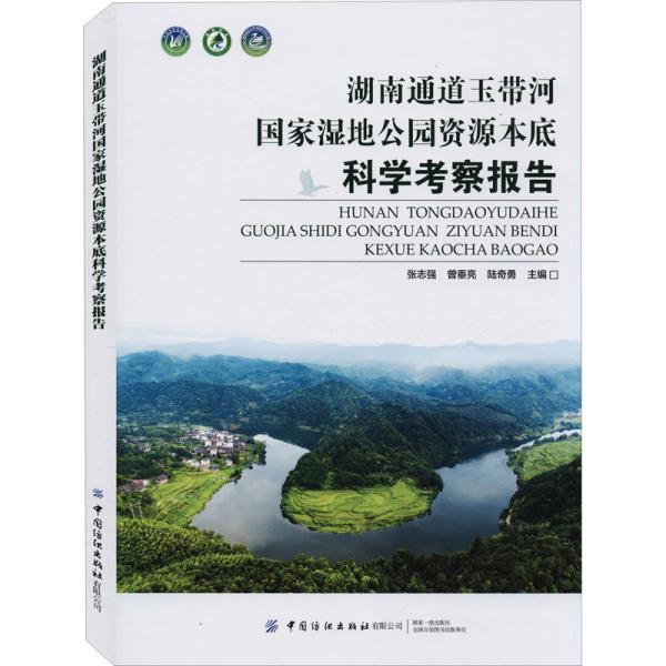 湖南通道玉带河国家湿地公园资源本底科学考察报告