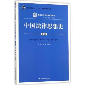 """中国法律思想史(第五版)(新编21世纪法学系列教材;普通高等教育""""十一五""""国家级规划教材)"""