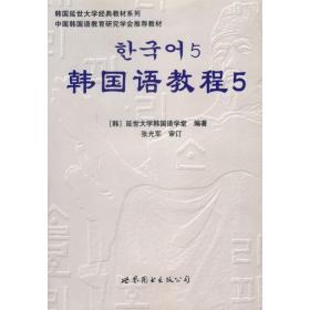 韩国语教程5