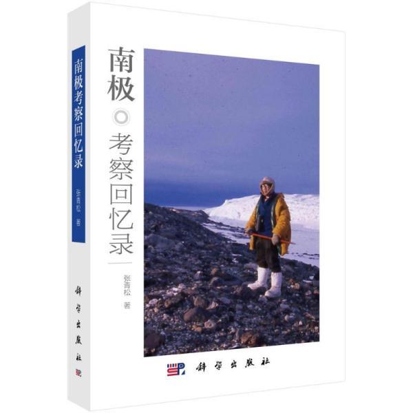 南极考察回忆录