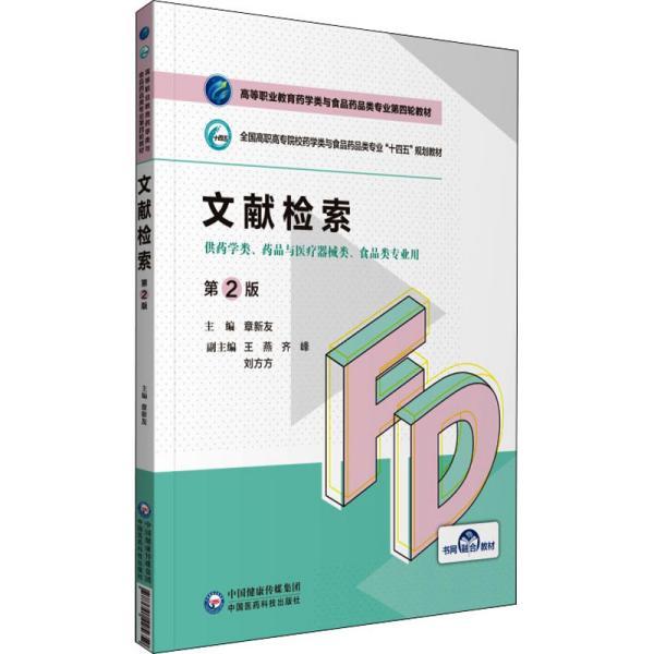 文献检索(第2版)()